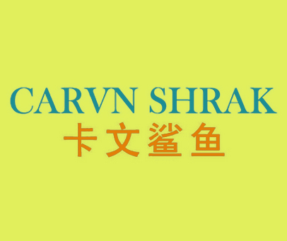 卡文鲨鱼-CARVNSHRAK