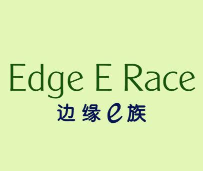 边缘族-EEDGEERACE
