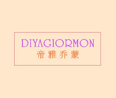 帝雅乔蒙-DIYAGIORMON