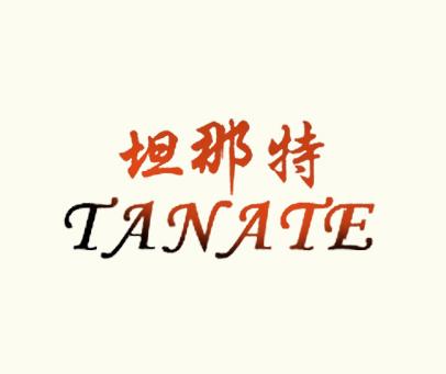 坦那特-TANATE