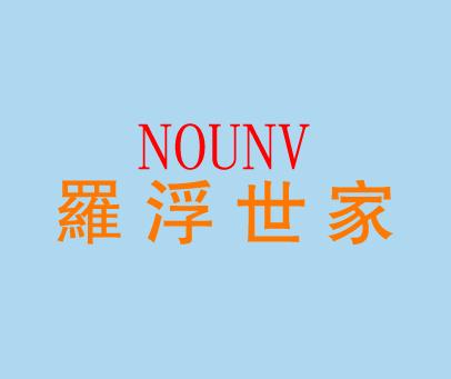罗浮世家-NOUVO