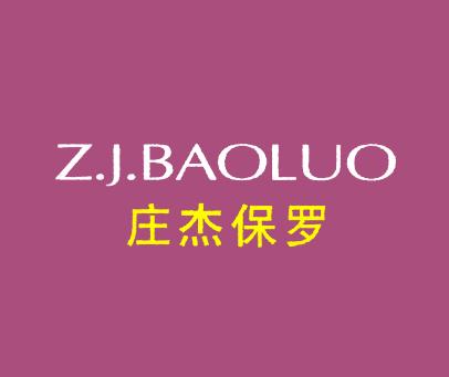 庄杰保罗-ZJBAOLUO