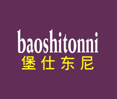堡仕东尼-BAOSHITONNI