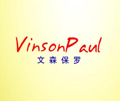文森保罗-VINSONPAUL