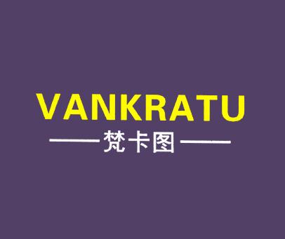 梵卡图-VANKRATU