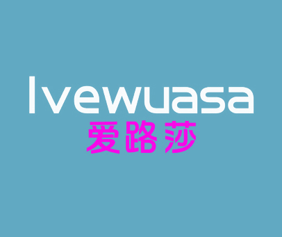 爱路莎-IVEWUASA