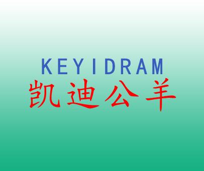 凯迪公羊-KEYIDRAM