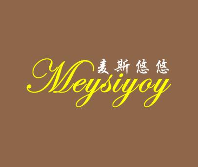 麦斯悠悠-MEYSIYOY