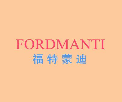 福特蒙迪-FORDMANTI