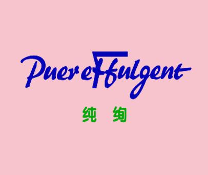 纯绚-PUEREFFULGENT