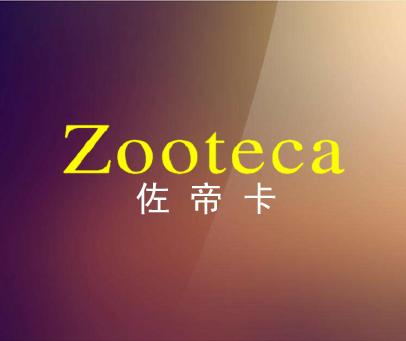佐帝卡-ZOOTECA