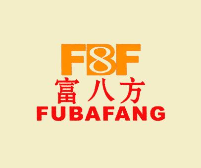 富八方-F8F