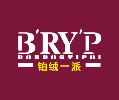 铂绒一派-BRYP