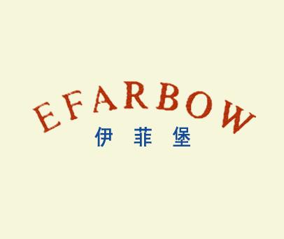 伊菲堡-EFARBOW