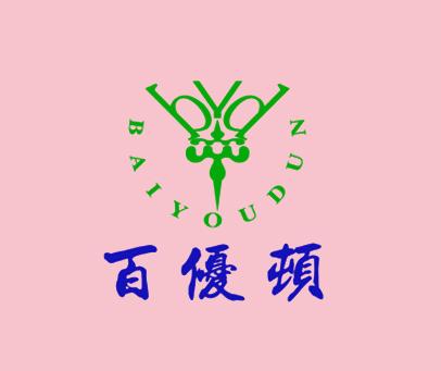 百优顿-BYD