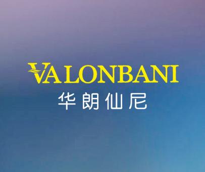 华朗仙尼-VALONBANI