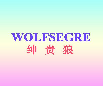 绅贵狼-WOLFSEGRE