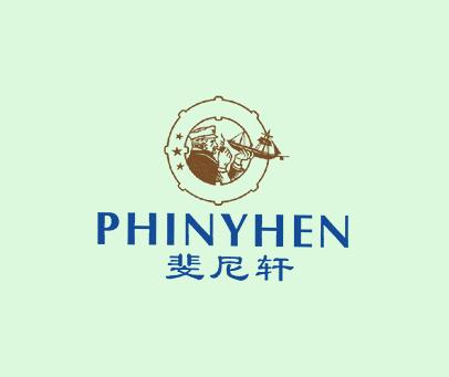 斐尼轩-PHINYHEN