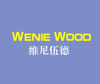 维尼伍德-WENIEWOOD