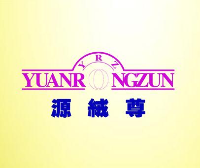 源绒尊-YRZ
