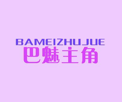 巴魅主角-BAMEIZHUJUE