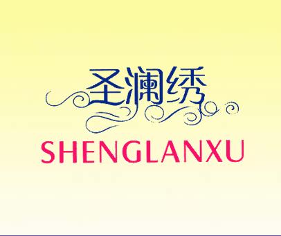 圣澜绣 SHENGLANXU