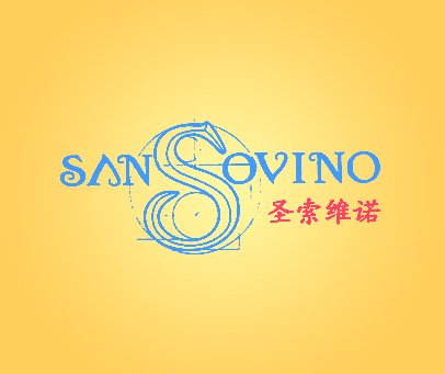 圣索维诺-SANSOVINO