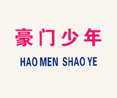 豪门少年-HAOMENSHAOYE