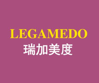 瑞加美度-LEGAMEDO