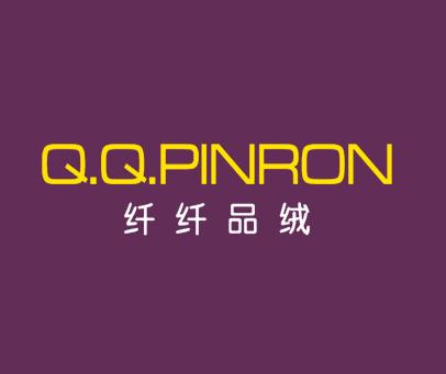 纤纤品绒-QQPINRON