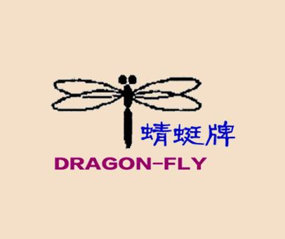 蜻蜓牌-DRAGONFLY