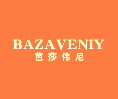 芭莎伟尼-BAZAVENIY