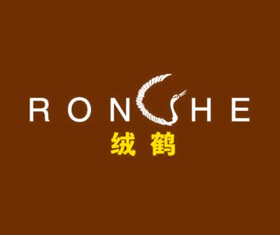 绒鹤-RONHE