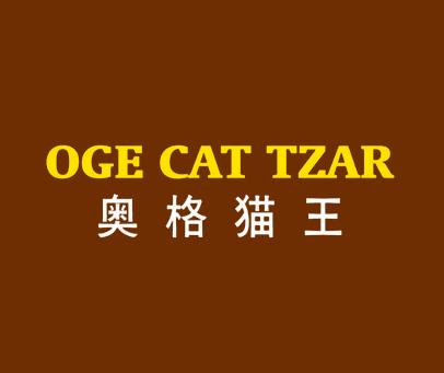 奥格猫王-OGECATTZAR