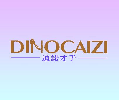 迪诺才子-DINOCAIZI