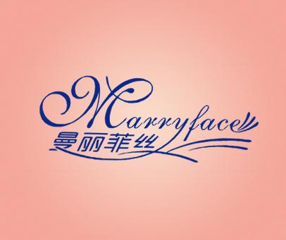 曼丽菲丝-MARRYFACE