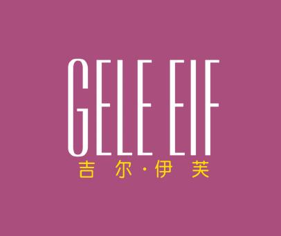 吉尔伊芙-GELEEIF