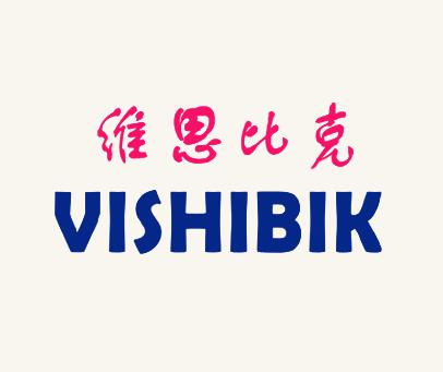 维思比克-VISHIBIK