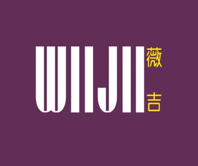 薇吉-WIIJII