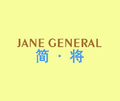 简将-JANEGENERAL