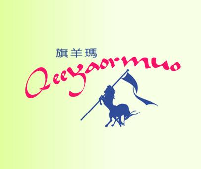 旗羊玛-QEEYAORMUO