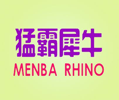 猛霸犀牛-MENBARHINO