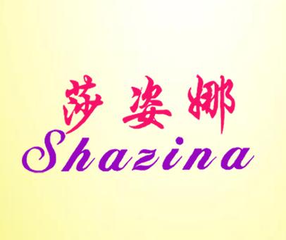 莎姿娜-SHAZINA