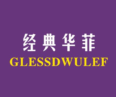 经典华菲-GLESSDWULEF