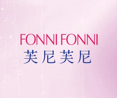 芙尼芙尼-FONNIFONNI