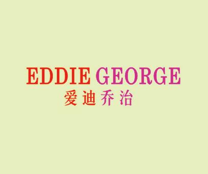 爱迪乔治-EDDIEGEORGE