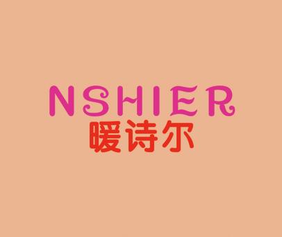 暖诗尔-NSHIER