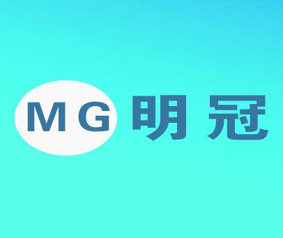 明冠-MG