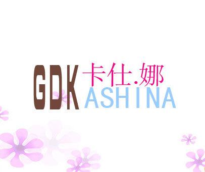 卡仕娜-GDKASHINA