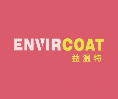 益温特-ENVIRCOAT